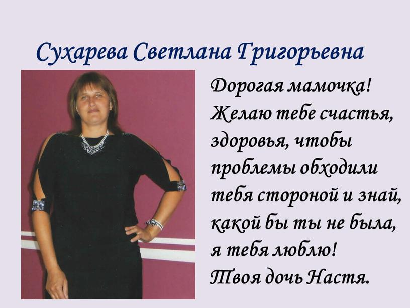 Сухарева Светлана Григорьевна Дорогая мамочка!