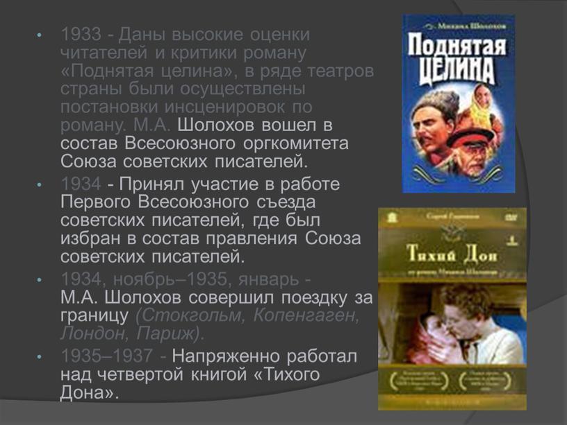 Даны высокие оценки читателей и критики роману «Поднятая целина», в ряде театров страны были осуществлены постановки инсценировок по роману