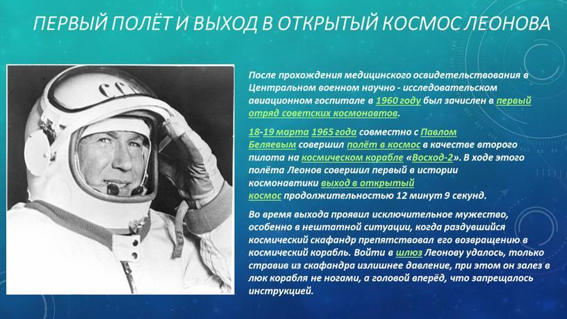 Первый полёт и выход в открытый космос леонова