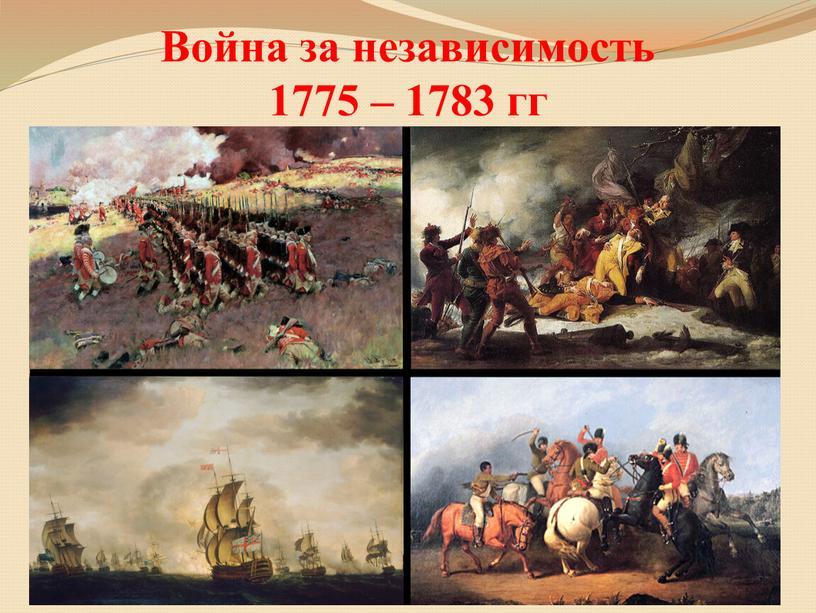Война за независимость 1775 – 1783 гг