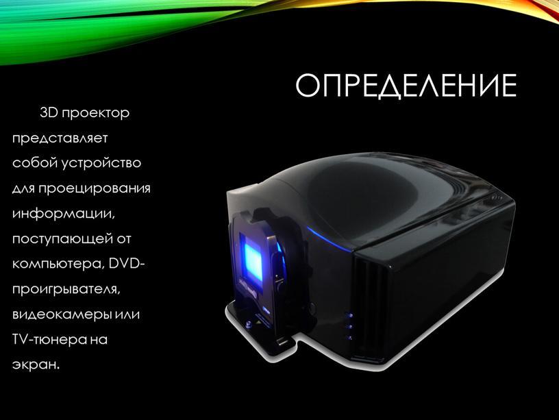 Определение 3D проектор представляет собой устройство для проецирования информации, поступающей от компьютера,