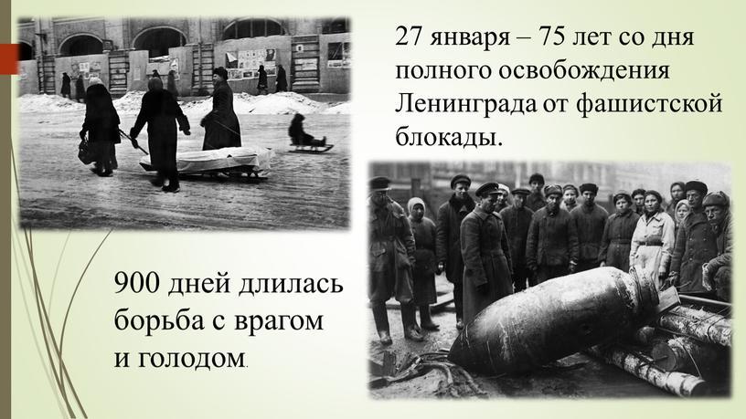 Ленинграда от фашистской блокады
