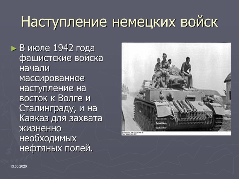 Наступление немецких войск В июле 1942 года фашистские войска начали массированное наступление на восток к