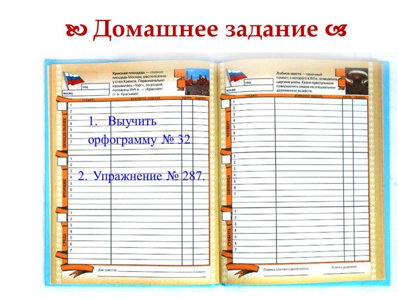 Домашнее задание  Выучить орфограмму № 32