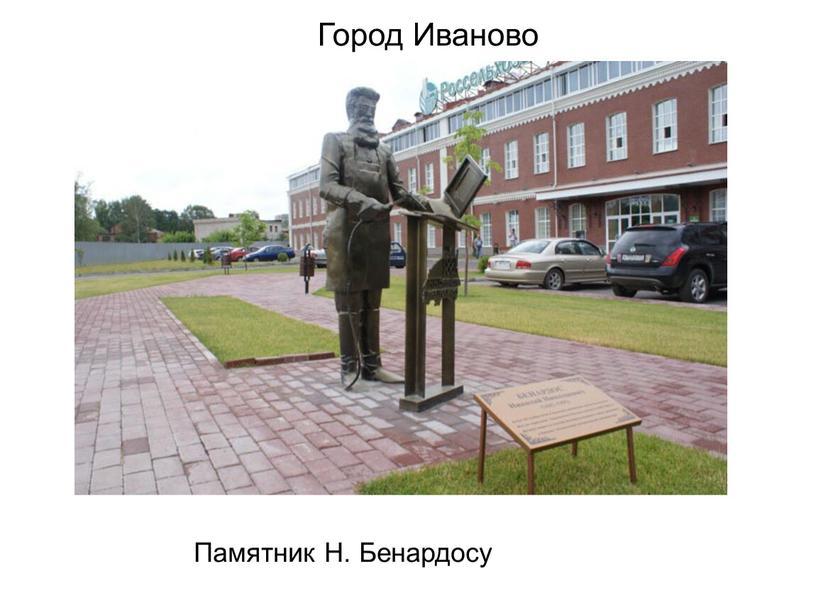 Город Иваново Памятник Н. Бенардосу