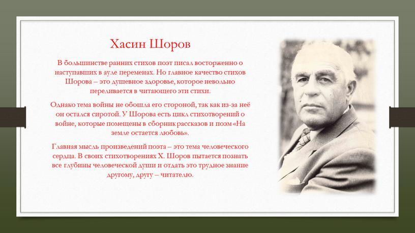 Хасин Шоров В большинстве ранних стихов поэт писал восторженно о наступавших в ауле переменах