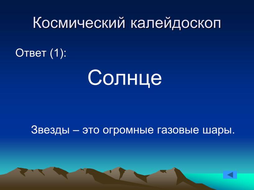 Космический калейдоскоп Ответ (1):