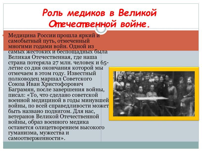 Медицина России прошла яркий и самобытный путь, отмеченный многими годами войн