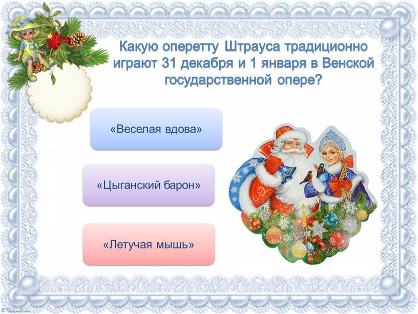 Какую оперетту Штрауса традиционно играют 31 декабря и 1 января в