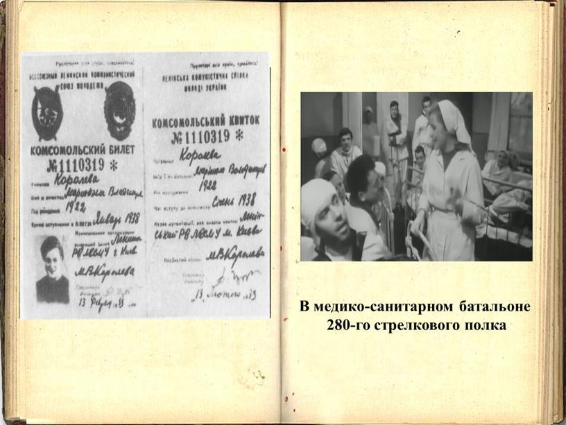 В медико-санитарном батальоне 280-го стрелкового полка