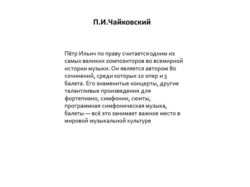 П.И.Чайковский Пётр Ильич по праву считается одним из самых великих композиторов во всемирной истории музыки