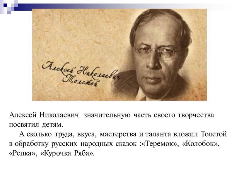 Алексей Николаевич значительную часть своего творчества посвятил детям