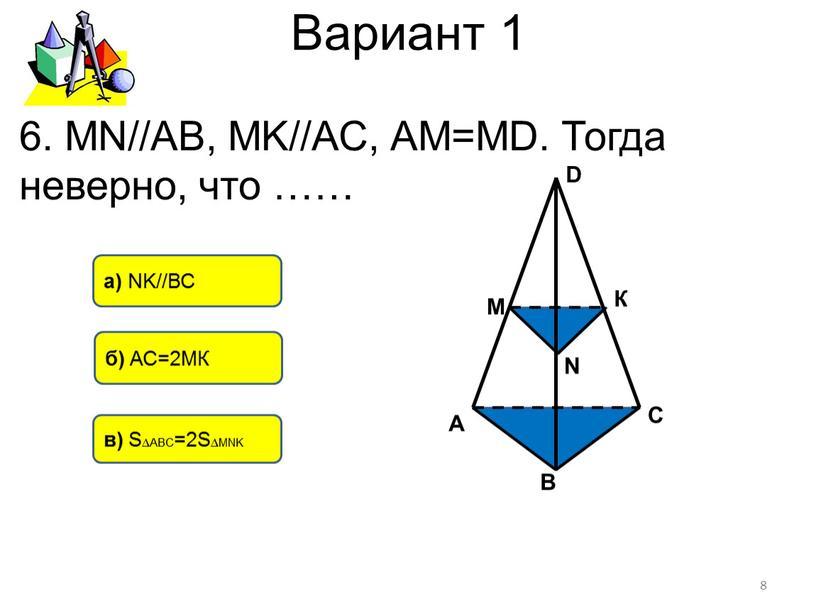 Вариант 1 в) S∆АВС=2S∆MNK б)