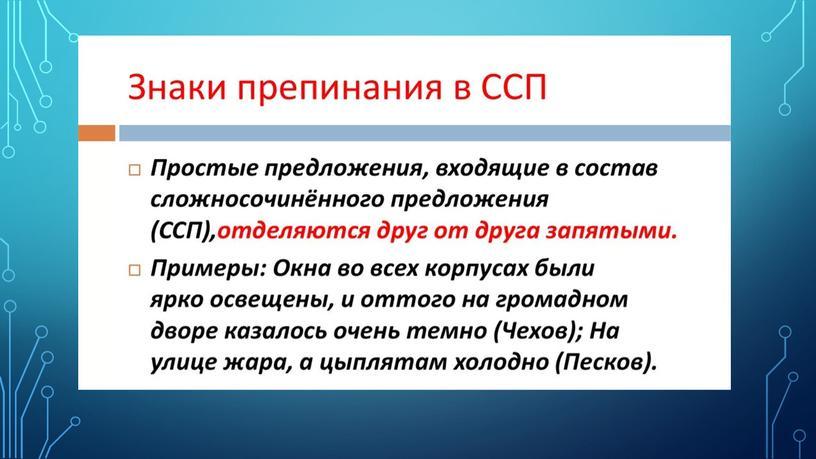 """Презентация на тему: """"Сложносочинённые предложения"""""""