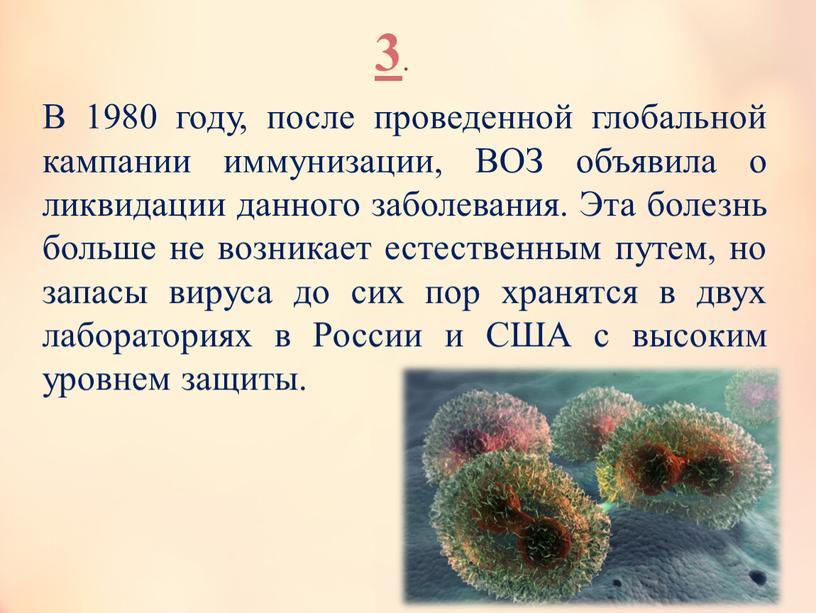 В 1980 году, после проведенной глобальной кампании иммунизации,