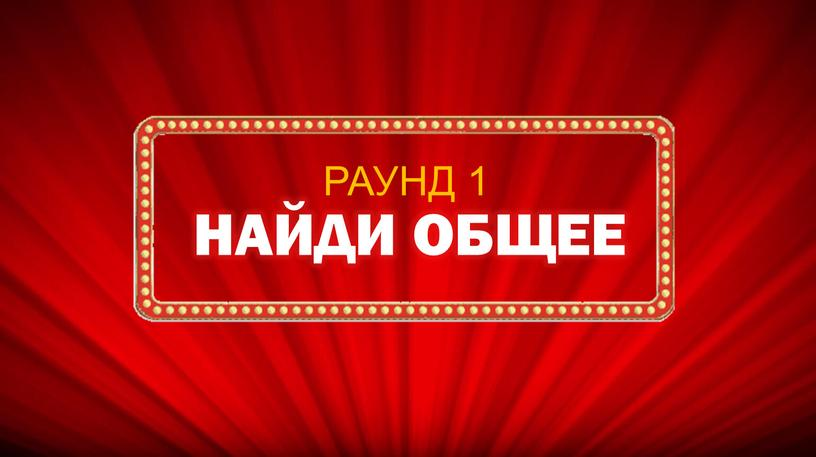НАЙДИ ОБЩЕЕ РАУНД 1