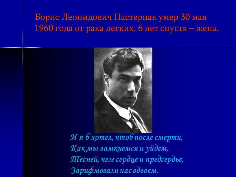 Борис Леонидович Пастернак умер 30 мая 1960 года от рака легких, 6 лет спустя – жена