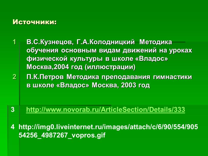 Источники: В.С.Кузнецов, Г.А.Колодницкий