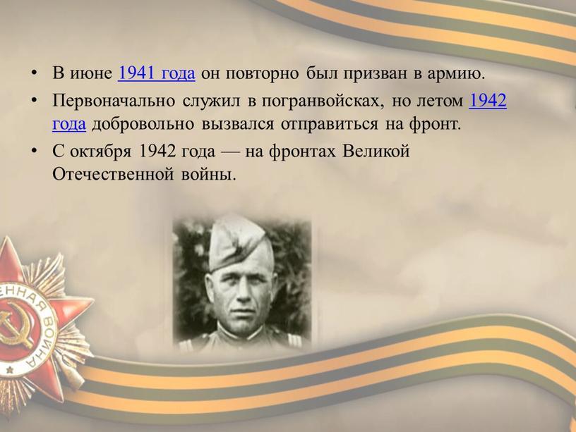 В июне 1941 года он повторно был призван в армию
