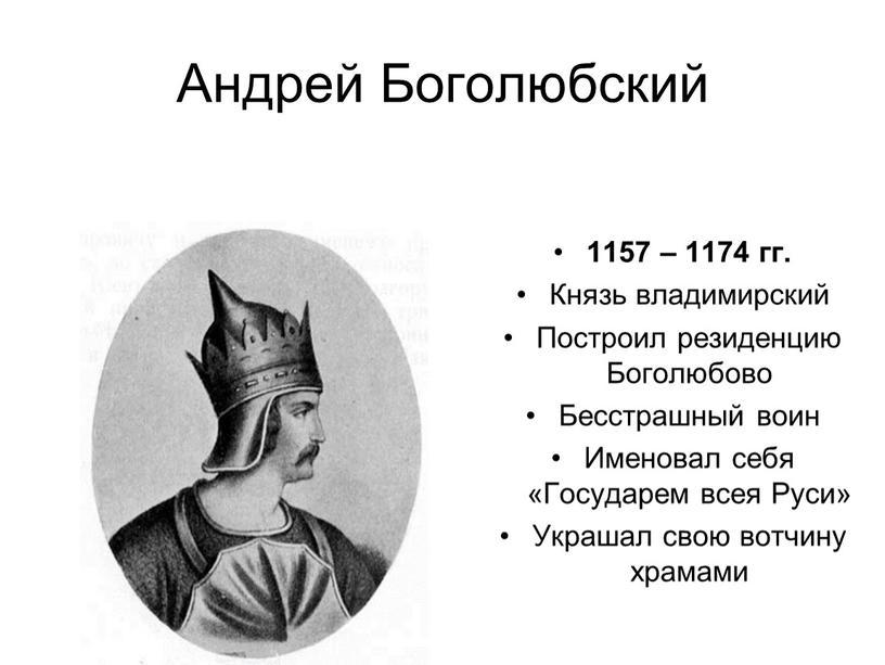 Андрей Боголюбский 1157 – 1174 гг