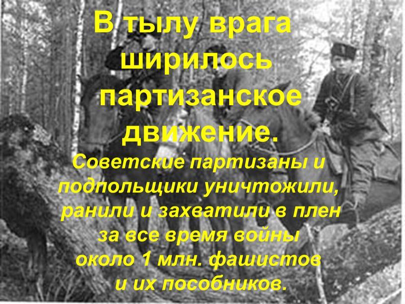 В тылу врага ширилось партизанское движение