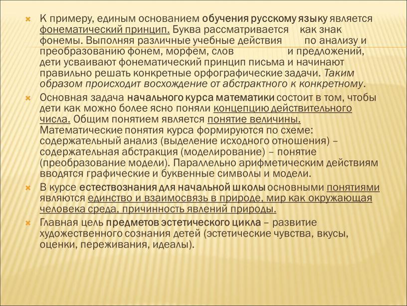 К примеру, единым основанием обучения русскому языку является фонематический принцип