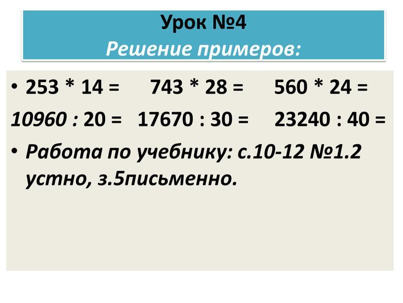 Работа по учебнику: с.10-12 №1