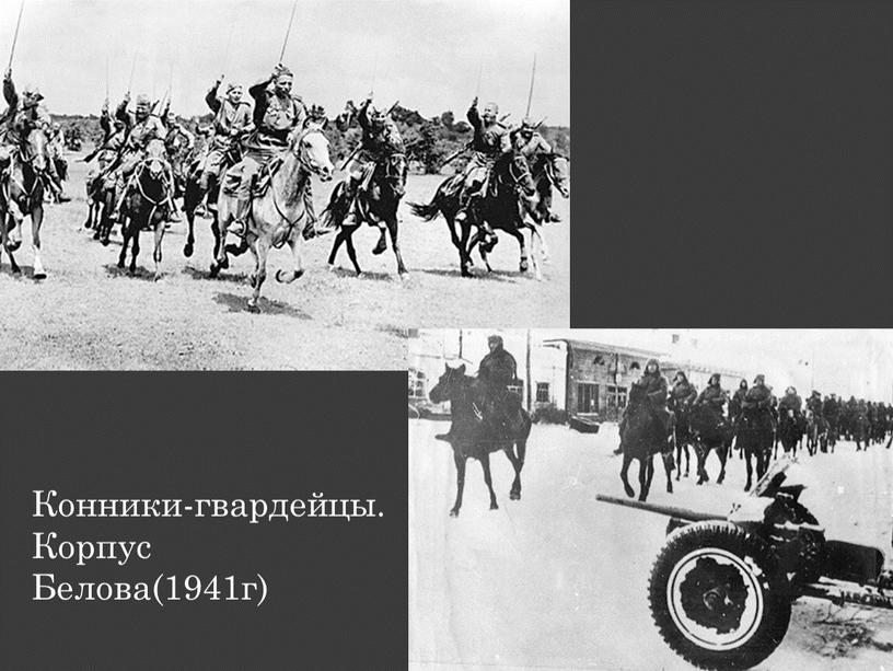 Конники-гвардейцы. Корпус Белова(1941г)