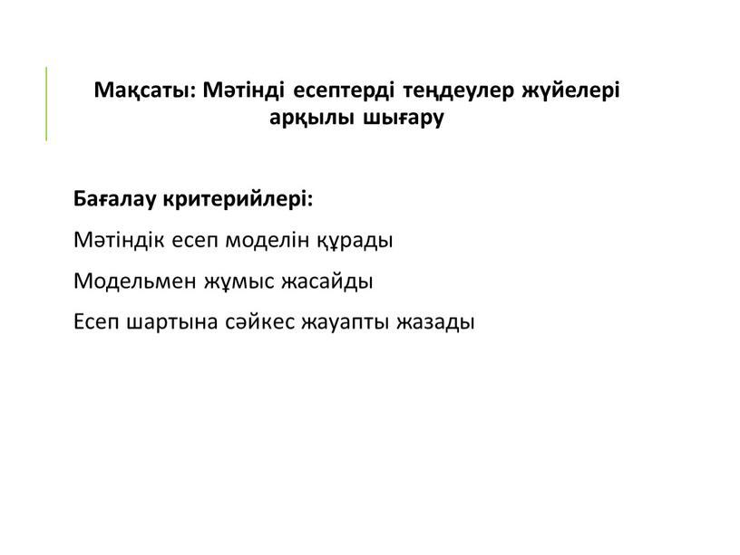 Мақсаты: Мәтінді есептерді теңдеулер жүйелері арқылы шығару