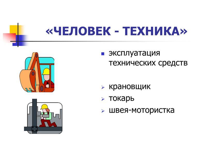 ЧЕЛОВЕК - ТЕХНИКА» эксплуатация технических средств крановщик токарь швея-мотористка