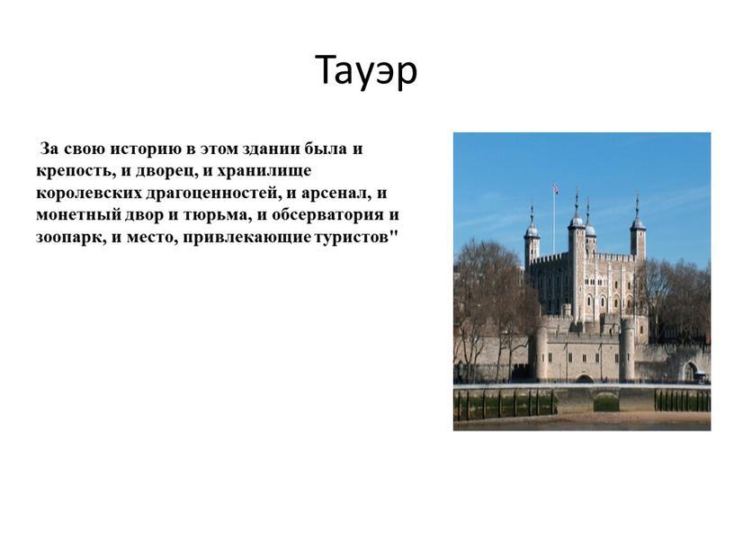 За свою историю в этом здании была и крепость, и дворец, и хранилище королевских драгоценностей, и арсенал, и монетный двор и тюрьма, и обсерватория и…