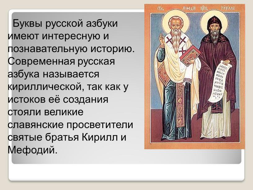 Буквы русской азбуки имеют интересную и познавательную историю