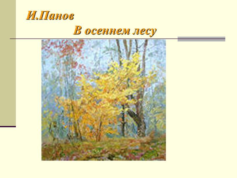 И.Панов В осеннем лесу