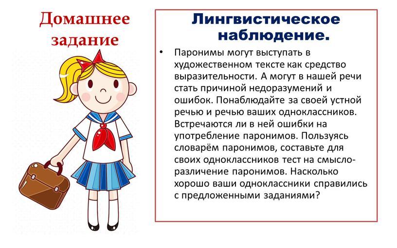 Домашнее задание Лингвистическое наблюдение