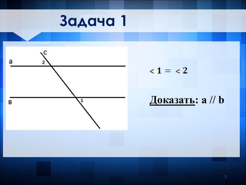 Доказать: a // b 3 Задача 1