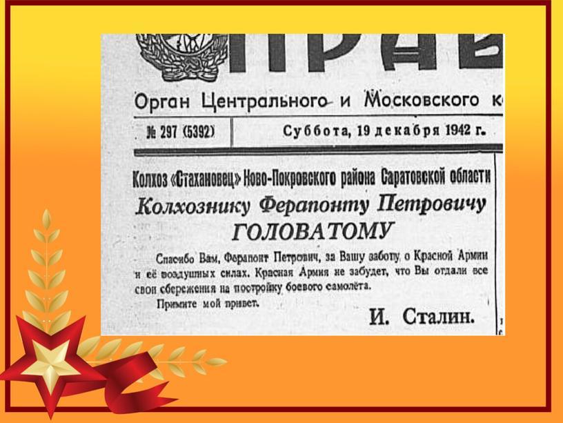 Презентация Герои ВОВ  Саратовской области