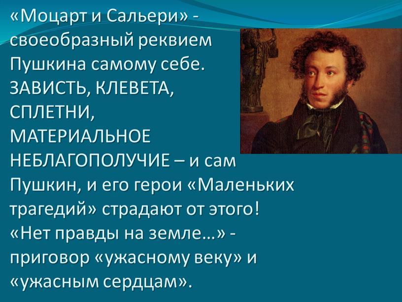 Моцарт и Сальери» - своеобразный реквием