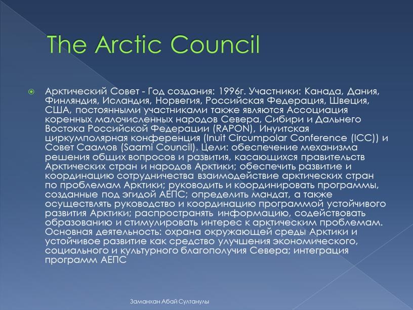 The Arctic Council Арктический