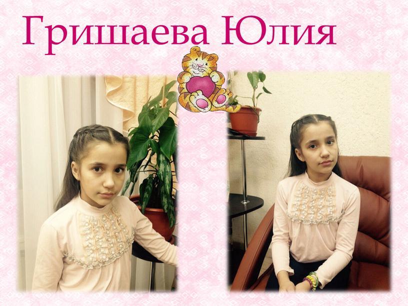 Гришаева Юлия