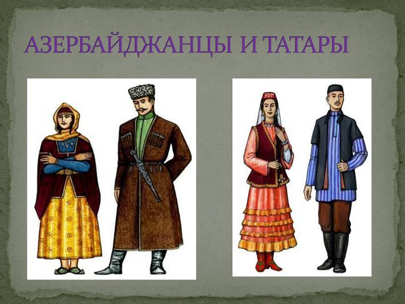 АЗЕРБАЙДЖАНЦЫ И ТАТАРЫ
