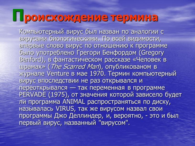 Происхождение термина Компьютерный вирус был назван по аналогии с вирусами биологическими