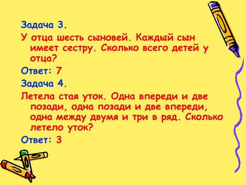 Задача 3. У отца шесть сыновей