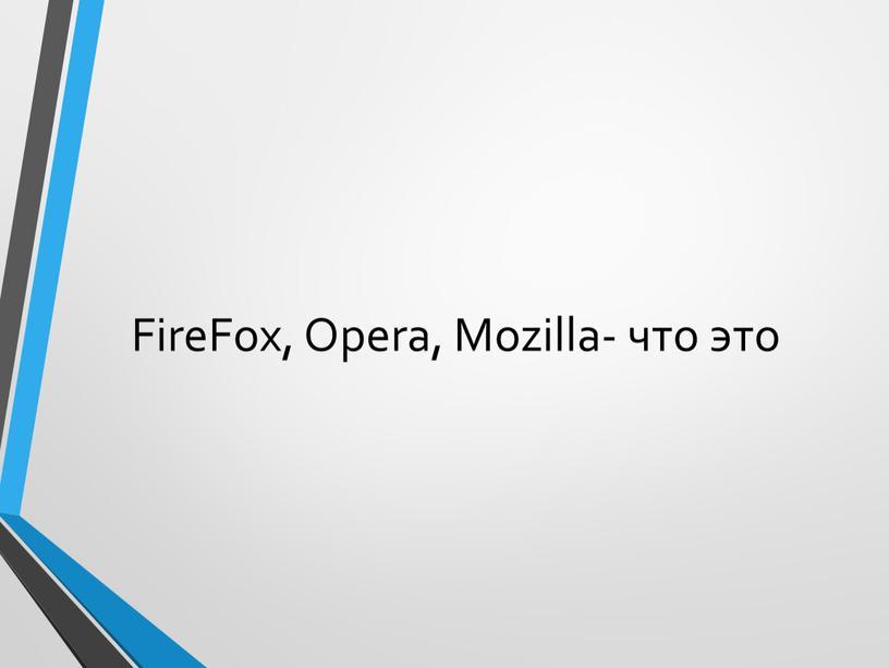 FireFox, Opera, Mozilla- что это