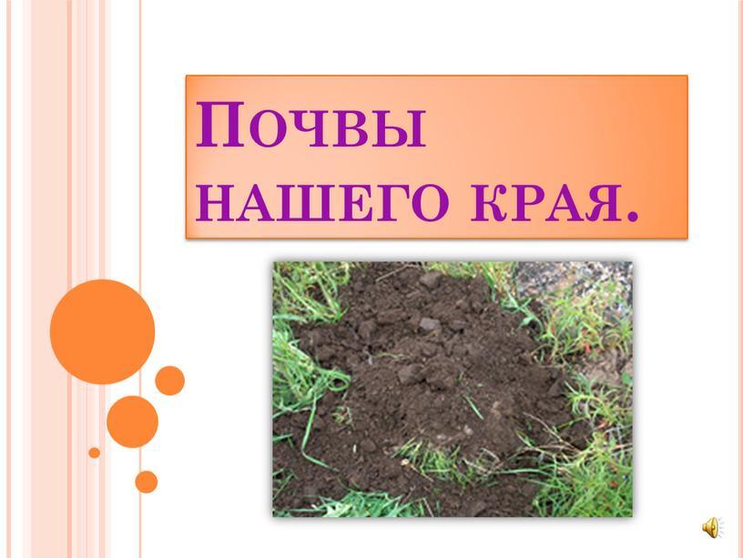 Почвы нашего края.