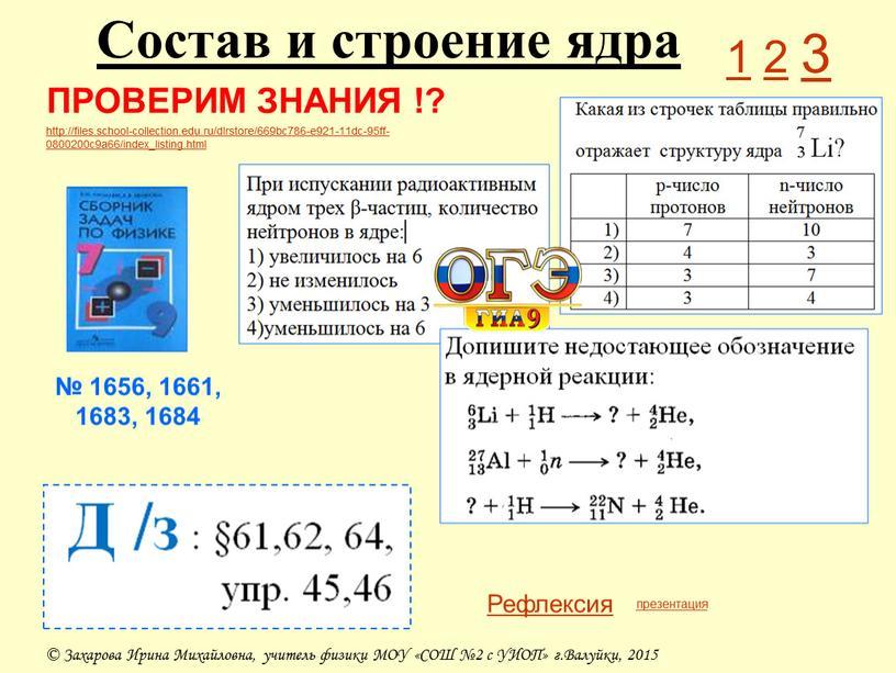Рефлексия № 1656, 1661, 1683, 1684 презентация