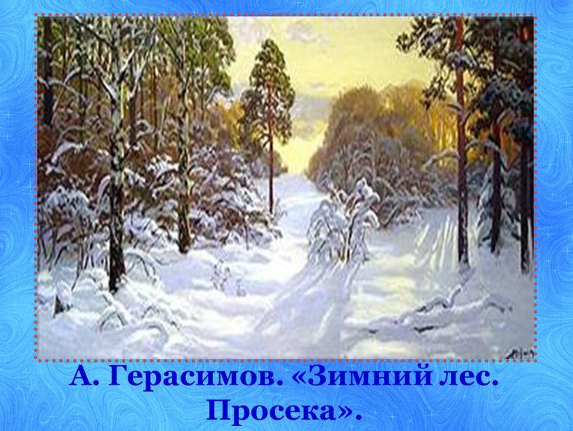 А. Герасимов. «Зимний лес. Просека»
