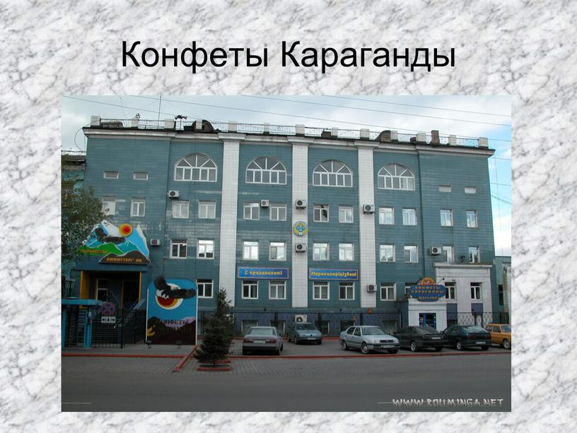 Конфеты Караганды