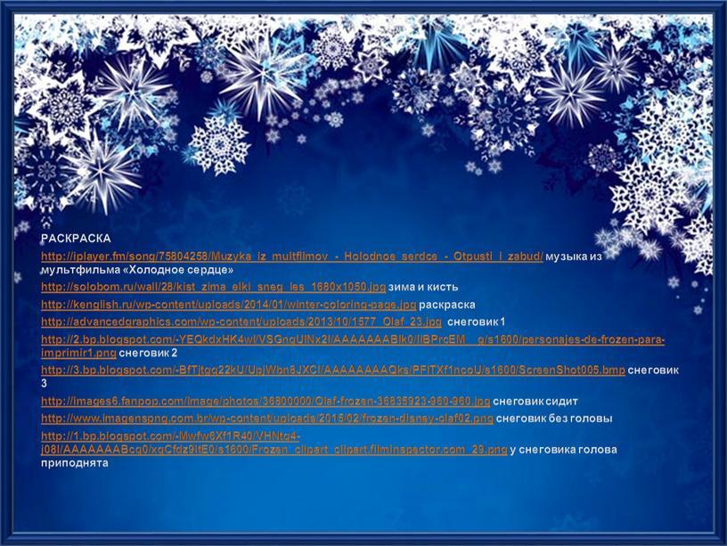 РАСКРАСКА http://iplayer.fm/song/75804258/Muzyka_iz_multfilmov_-_Holodnoe_serdce_-_Otpusti_i_zabud/ музыка из мультфильма «Холодное сердце» http://solobom