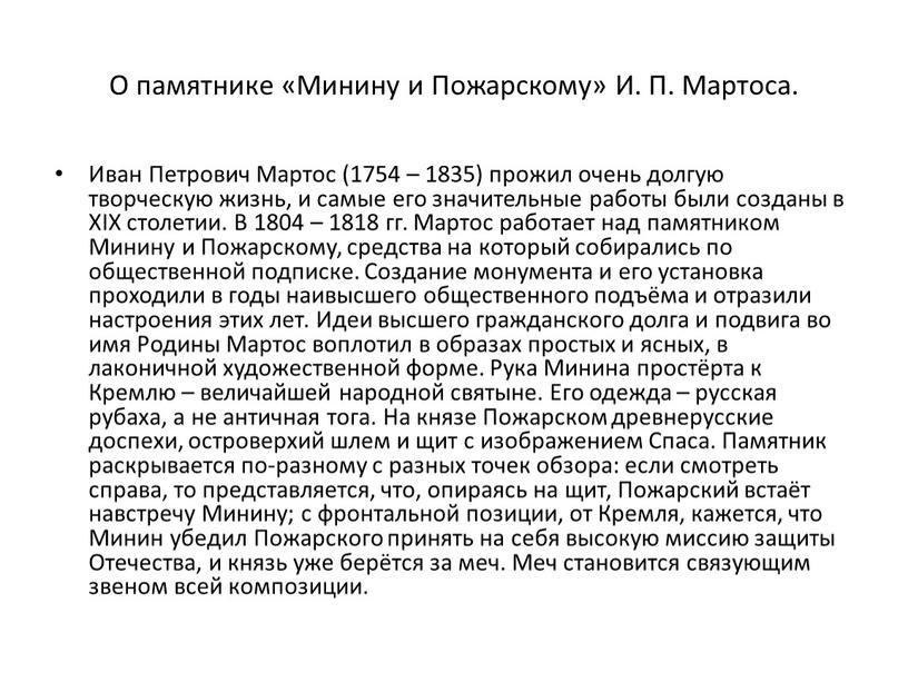 О памятнике «Минину и Пожарскому»