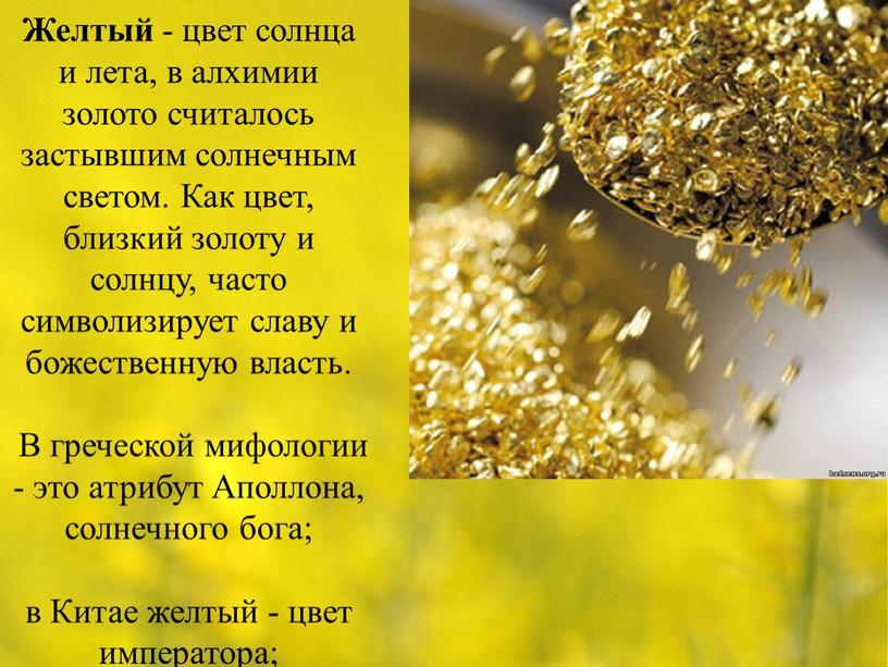 Желтый - цвет солнца и лета, в алхимии золото считалось застывшим солнечным светом